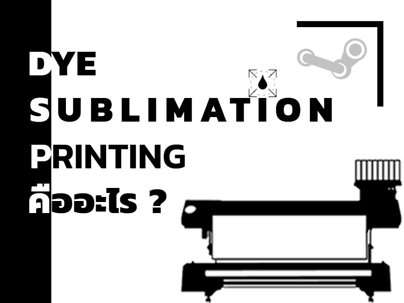 dye sublimation คืออะไร, dye sublimation,dye sub, sublimation printing. what is dye sublimation,